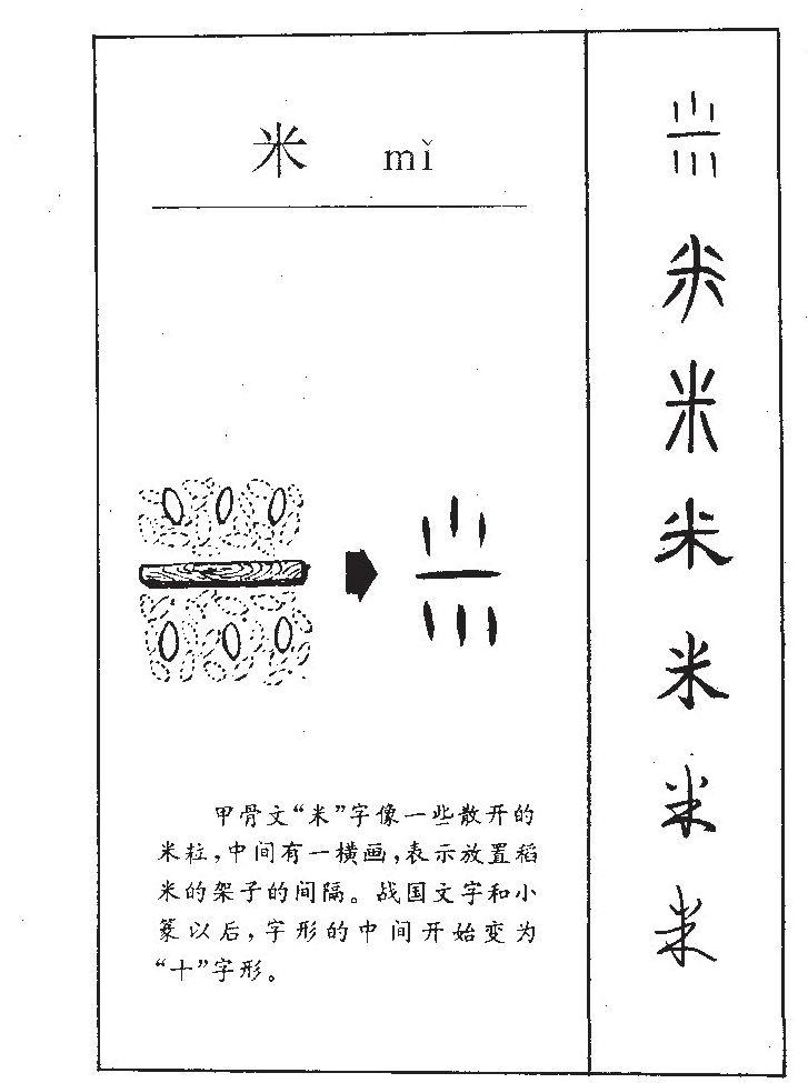 五行带金和土的名字_米的意思-米字五行属什么-米字取名的寓意 - 起名网
